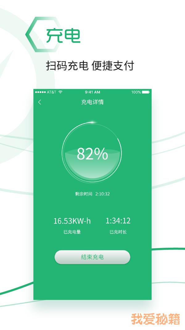 绿能充图2