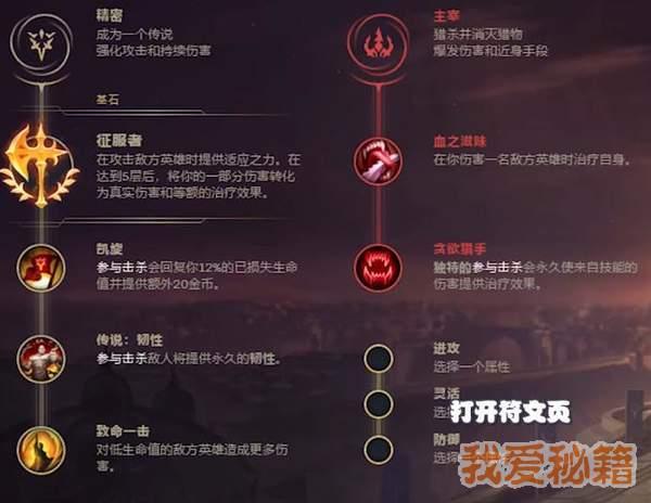 LOL征服者吸血流炼金攻略-征服者炼金出装符文介绍