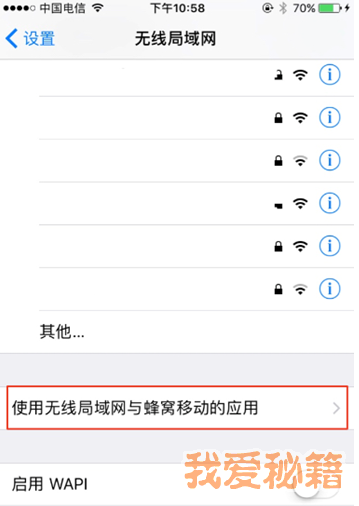 Disorder苹果iOS10无法连接服务器解决攻略[多图]