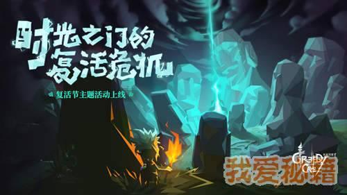 贪婪洞窟2复活节活动内容介绍