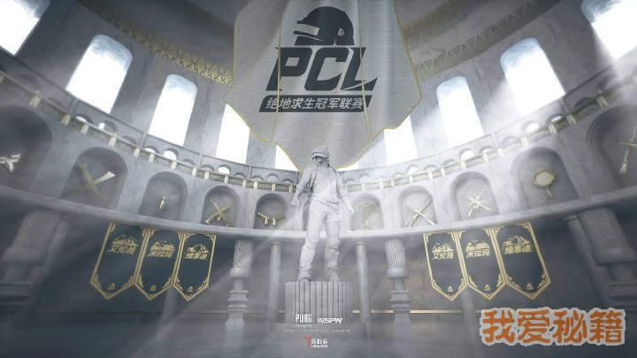 绝地求生PCL春季赛介绍-PCL联赛规则