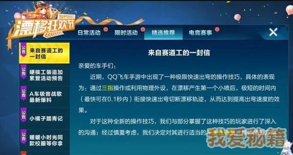 QQ飞车手游三指极限快速出弯改动公告
