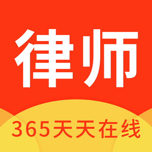 律师365