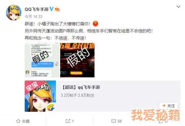 QQ飞车手游官方辟谣-天蓬直购和烈魂返场都是造谣