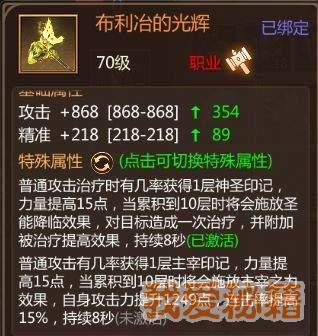 我叫MT4全職業70級橙武介紹-70級橙武屬性一覽