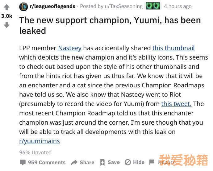 网友爆料LOL新英雄Yuumi是只小猫