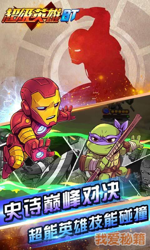 超级英雄BT版图5