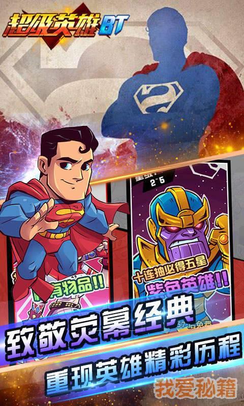 超级英雄BT版图4