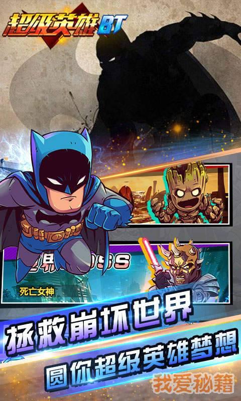 超级英雄BT版图1