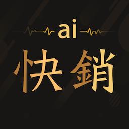 AI快销-爱快销