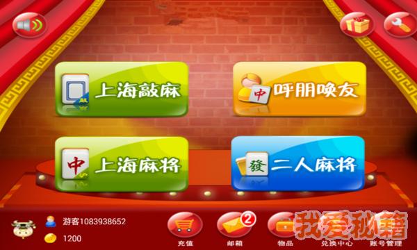 上海闲聚棋牌图4