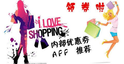 手机购物领券app合集