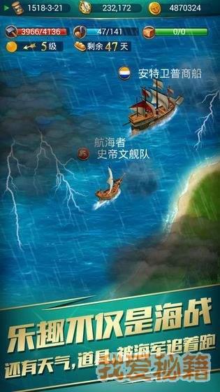 航海日记图1