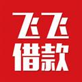 飞飞借 v1.0.1