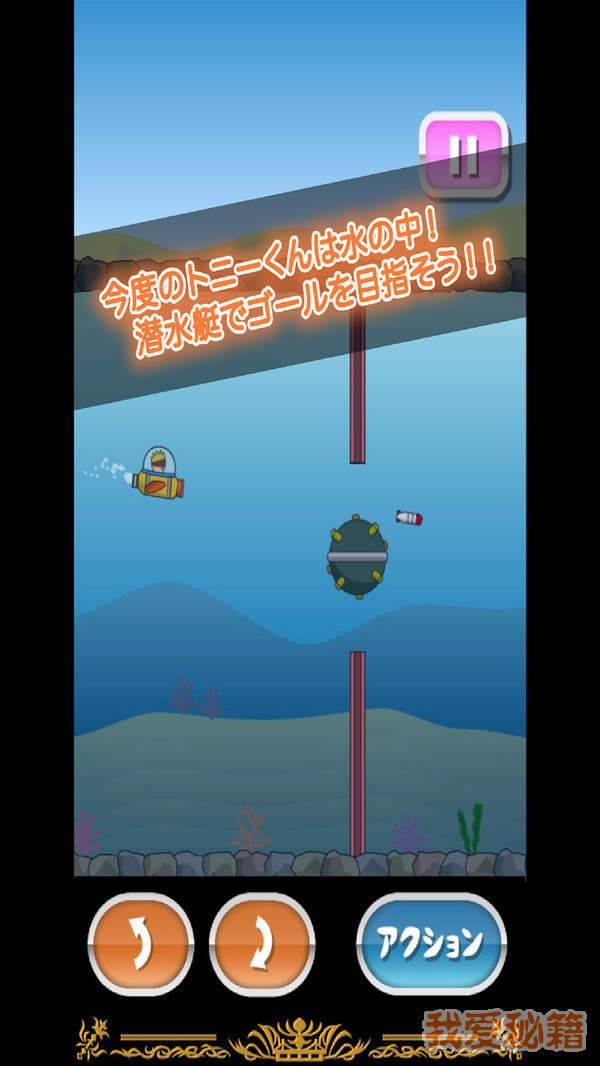 托尼的潜水艇图3