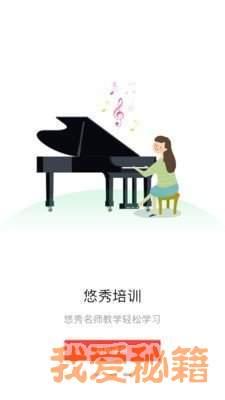 悠秀钢琴图1