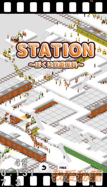 城市火车站图3