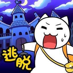 白猫冒险不可思议之馆篇