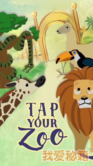 营业中的动物园图2