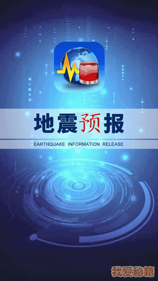 地震预报图2