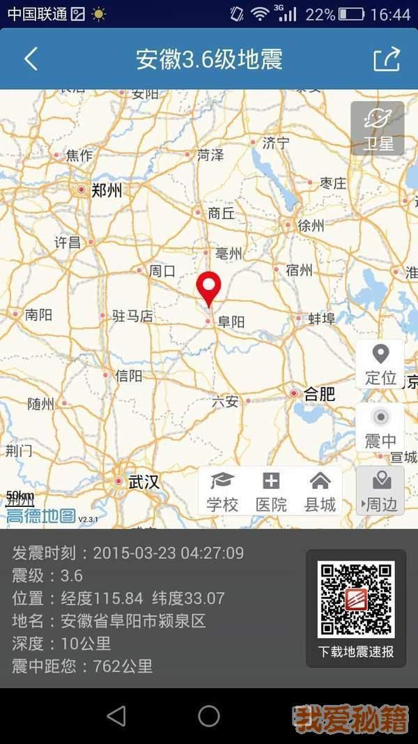 地震预报图3