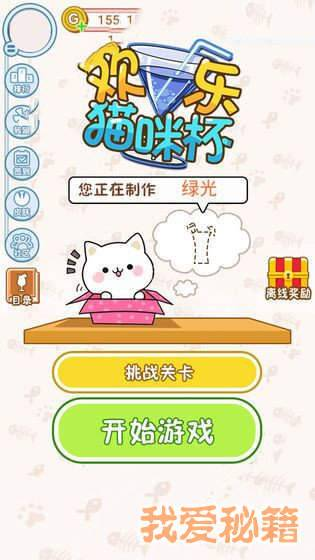歡樂貓咪杯圖2