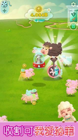 开心薅羊毛图2