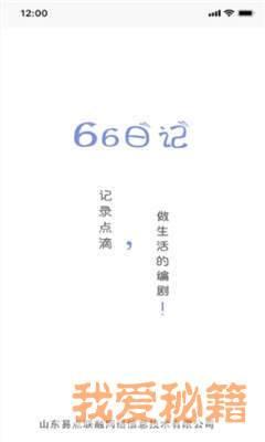 66日记图2
