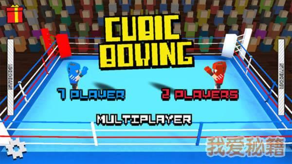 立体拳击3D图3