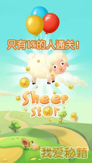 开心薅羊毛图3