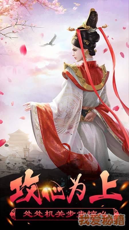 錦繡紅顏夢圖3