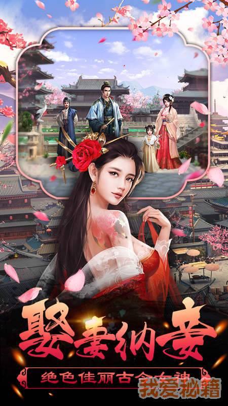 錦繡紅顏夢圖2