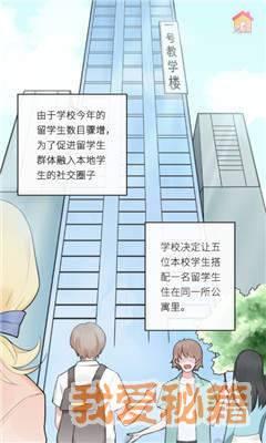 恋恋花名册图2