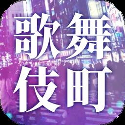 爱意满盈的歌舞伎町