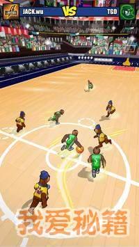 撞击篮球图3