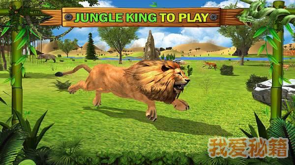 丛林王国:狮子家族图3