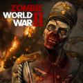 世界大戰僵尸生存