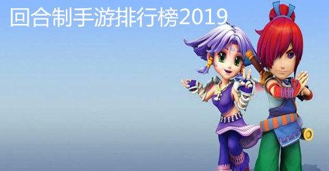回合制手游排行榜2019