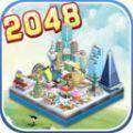 建筑師2048