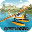 海平面飛行模擬器