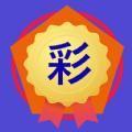 周銀鶴六爻測彩票 v2.0