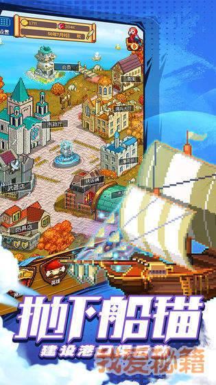航海士的无尽之旅图1