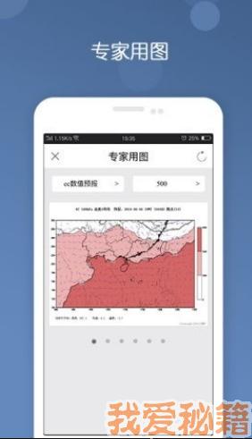 台风定位图3