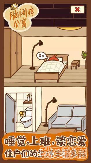 脑阔疼公寓图4