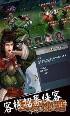游侠剑客图5
