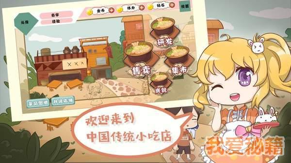 中国传统小吃店图1