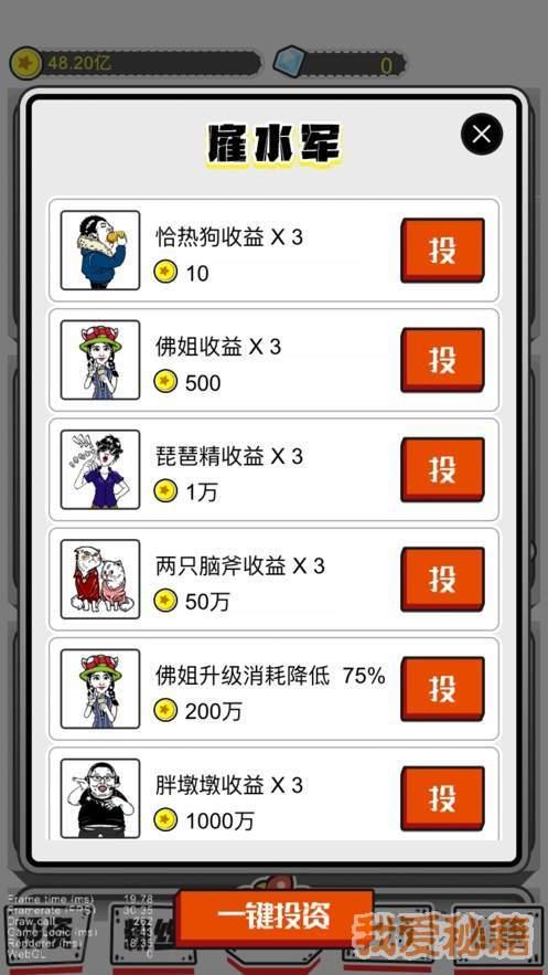 网红公司图3