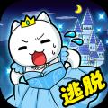 大白猫逃脱喵德瑞拉