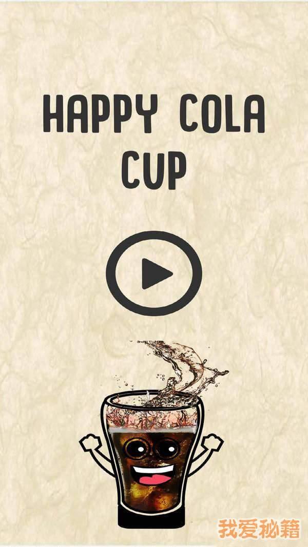 快樂的可樂杯圖3