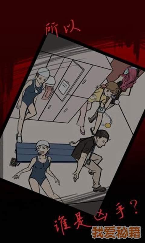 死亡偵探事件簿圖2